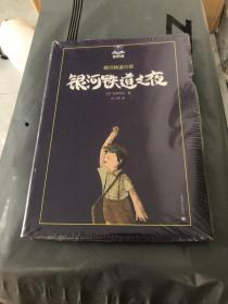 银河铁道之夜 /[日]宫泽贤治