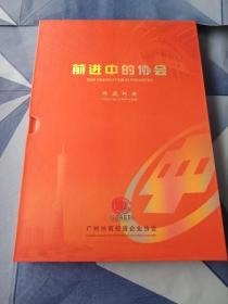 前进中的协会  广州外商投资企业协会 珍藏邮册