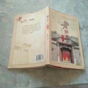 老北京的居住