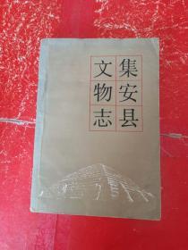 集安县文物志