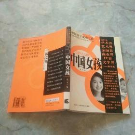 中国男孩,中国女孩 : 中国孩子成功之路