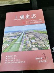 上虞史志 季刊 2019.3 总第42期