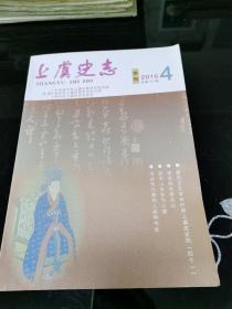 上虞史志 季刊 2016.4  总第31期
