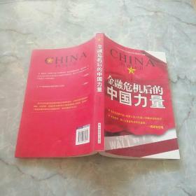 金融危机后的中国力量
