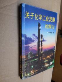 关于化学工业发展的探讨