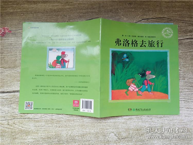 青蛙弗洛格的成长故事 弗洛格去旅行