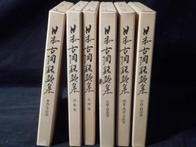 日本古陶铭款集  全6册  1973年复刊复刻  精装 带盒子  约32开   品好包邮