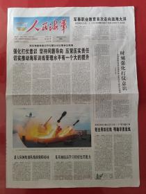 人民海军报2020年9月8日。(4版全)