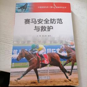中国首套马术赛马领域系列丛书:赛马安全防范与救护
