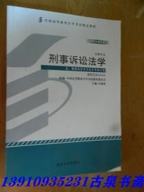 刑事诉讼法学 : 2014年版