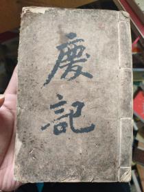 中医抄本 药方汇编.