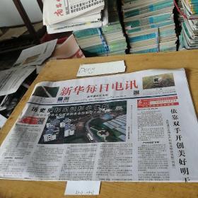 新华每日电讯 2020年4月27日
