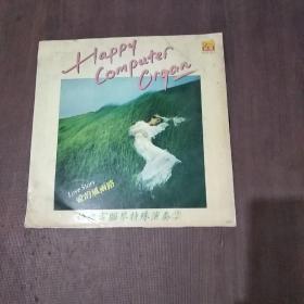 黑胶唱片——快乐电脑琴特殊演奏2