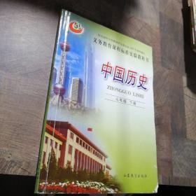 中国历史.七年级.下册。