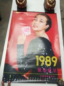 银苑新星 【1989年  中国影视明星挂历  全12个月】