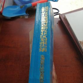 陕西省安康县农业资源调查与农业区划报告集