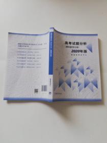 2020年版 高考试题分析 (理科数学分册)