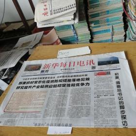 新华每日电讯2020年5月15日