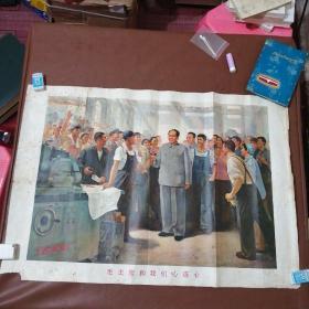 文革宣传画,2开《毛主席和我们心连心》保正版原版,假一罚百