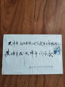 1989年黄埔军校湖南省同学会寄黄埔军校天津同学会实寄封