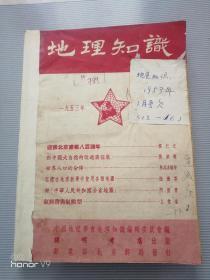 地理知识1953年合订本 1—12期(馆藏)