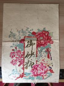 明治时期日本木版彩印【御砂糖】纸袋一个