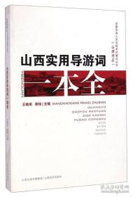 正版二手 山西实用导游词一本全 王晓岗 考试辅导 山西经济出版社