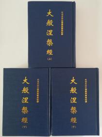 大般涅槃经 木刻影印版