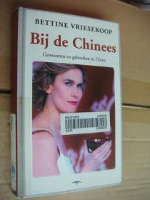 Bij de Chinees:Gewoonten en gebruiken in China 荷兰语 精装28开