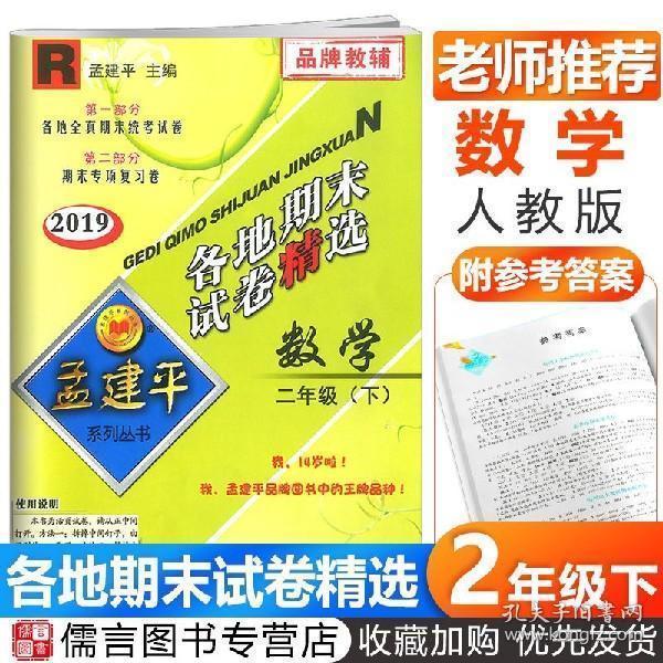 孟建平系列丛书:各地期末试卷精选 语文(五年级上 R 2016)