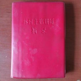 《林副主席讲话摘录》64开 毛主席像一幅 毛林像一幅 林彪题词六幅.红皮软精装 私藏 .品佳 书品如图.