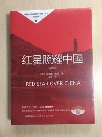 红星照耀中国 埃德加斯诺著 统编初中语文教材八年级(上)指定阅读