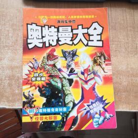 52集大型科幻特摄电视剧系列丛书:奥特曼大全