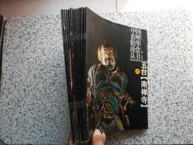 中国彩塑精华珍赏丛书:全15册