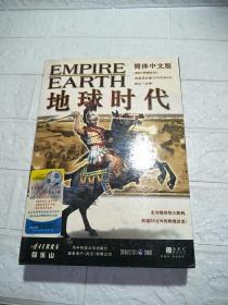 地球时代 简体中文版 盒装 3CD、1使用说明书、1张地图、1本完全上手指南..集美卡