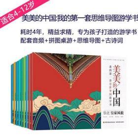 美美的中国 我的第一套思维导图游学书 【全套9册】