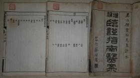 清光绪汇海书局印徐灵胎评《增补临证指南医案》十卷5册全