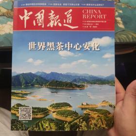 中国报道《安化黑茶特刊》