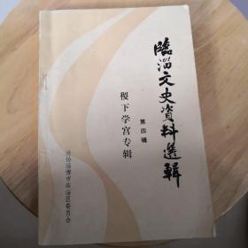 临淄文史资料选辑(第四辑),稷下学宫专辑