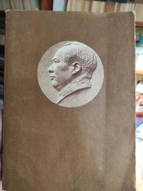 毛泽东选集 第五卷 大32开带护封保存好 一版一印