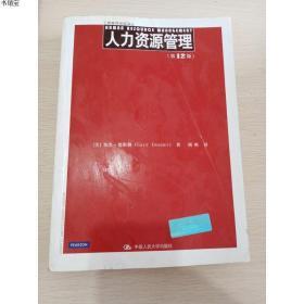 正版现货工商管理经典译丛:人力资源管理