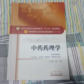 中药药理学(新世纪第4版 供中医学、中药学、中药制药、药学等专业用)