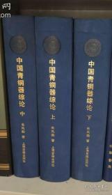 中国青铜器综论