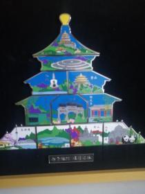 都市绿洲盛世园林(11枚北京著名风景纪念章组合成北京天坛图案)