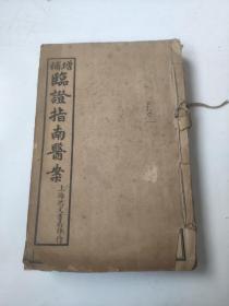 民国中医书:增补临证指南医案(全八卷缺第二卷)合订一册