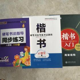 硬笔书法(3本合售)