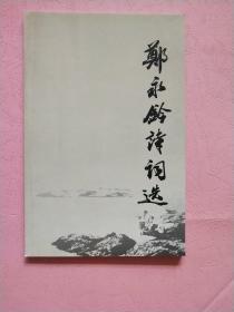 郑永钤诗词选