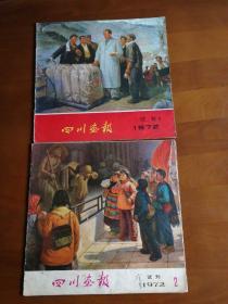 四川画报1972年试刊1.2