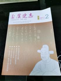 上虞史志 季刊 2017.2 总第33期