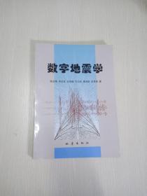 数学地震学